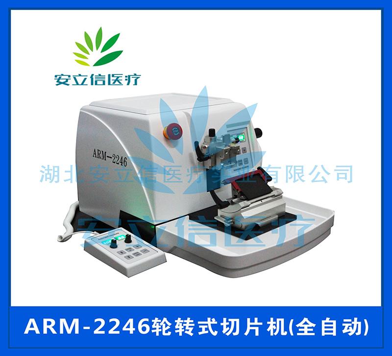 ARM-2246 轮转式切片机(全自动)