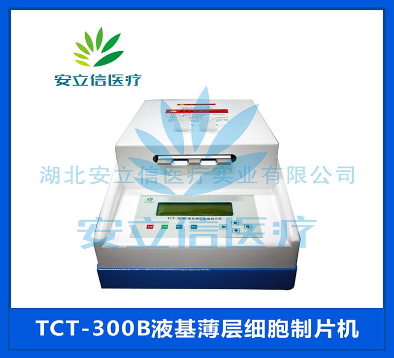 TCT-300B液基薄层细胞制片机