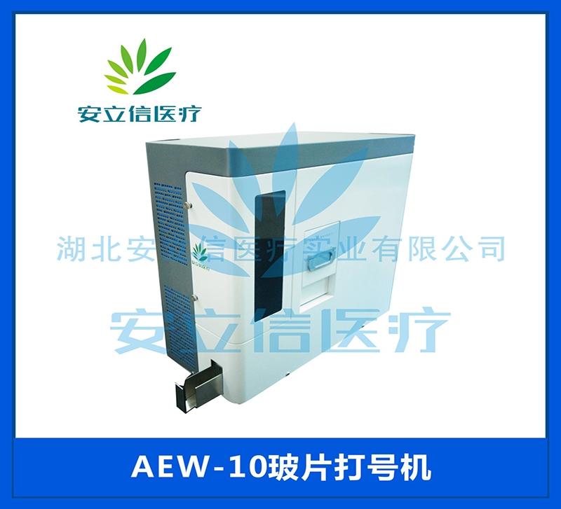 浙江AEW-10型玻片书写仪