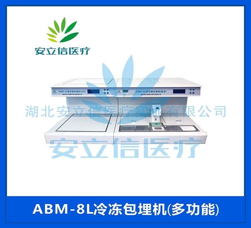 ABM-8L型石蜡包埋机