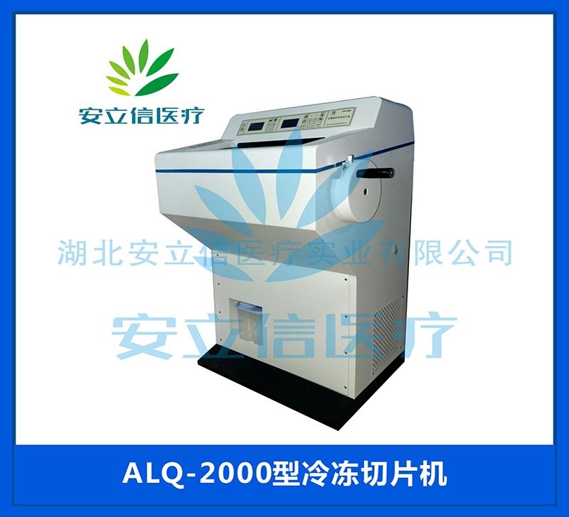 ALQ-2000冷冻冷切片机