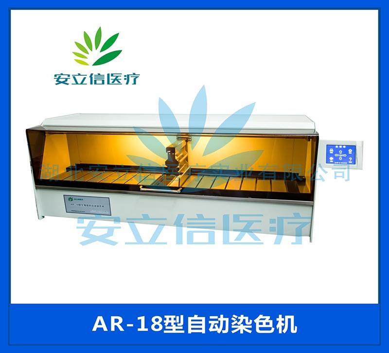 AR-18自动染色机