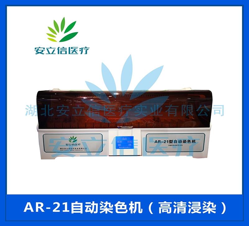 浙江AR-21自动染色机(高清浸染)