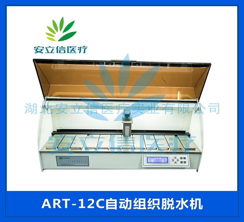 ART-12C自动组织脱水机