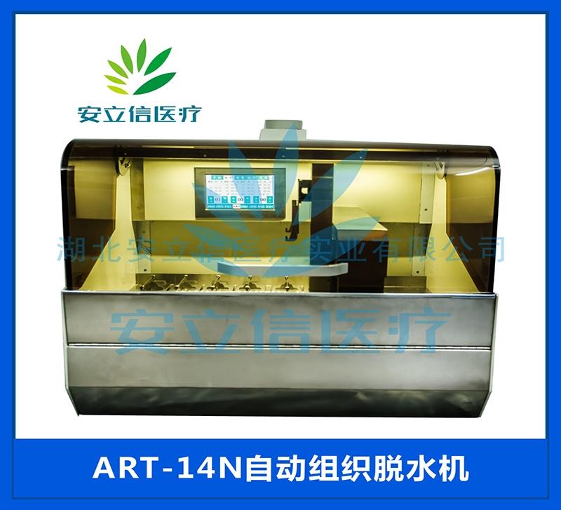 ART-14N自动组织脱水机(双吊篮)