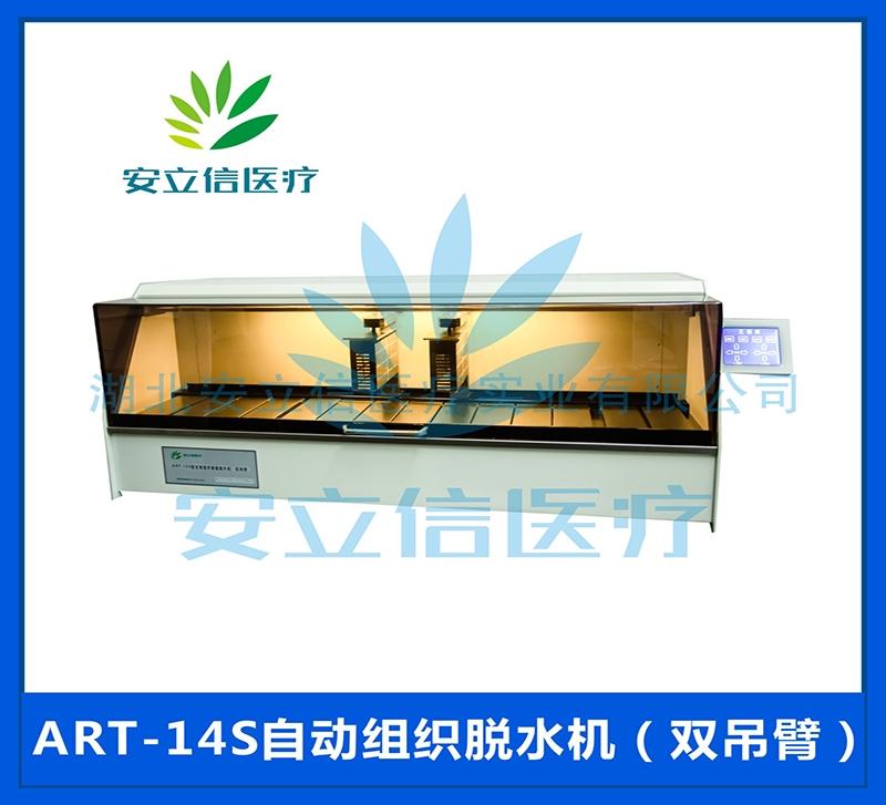 ART-14S自动组织脱水机(双吊臂)