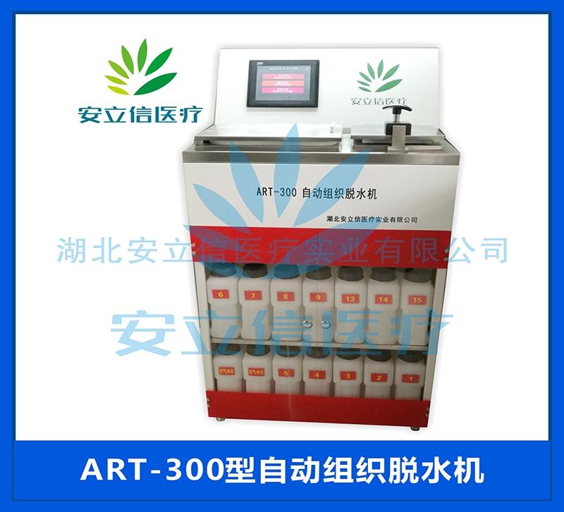 浙江ART-300自动组织脱水机