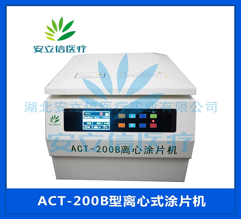 ACT-200B离心式涂片机