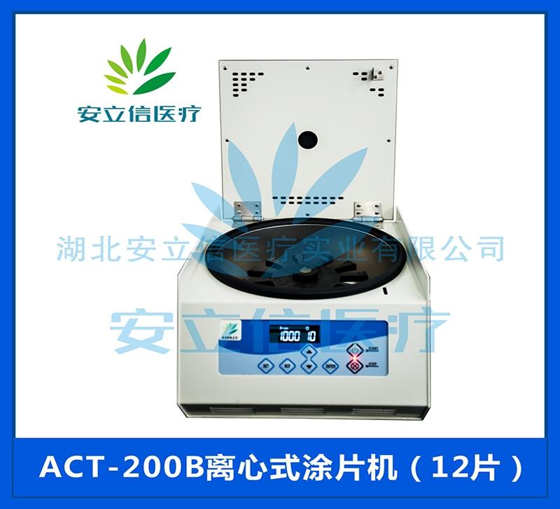 ACT-200B离心式涂片机(12片)