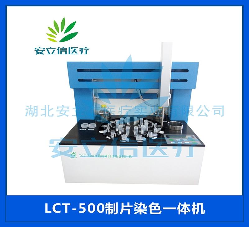 浙江LCT-500制片染色一体机