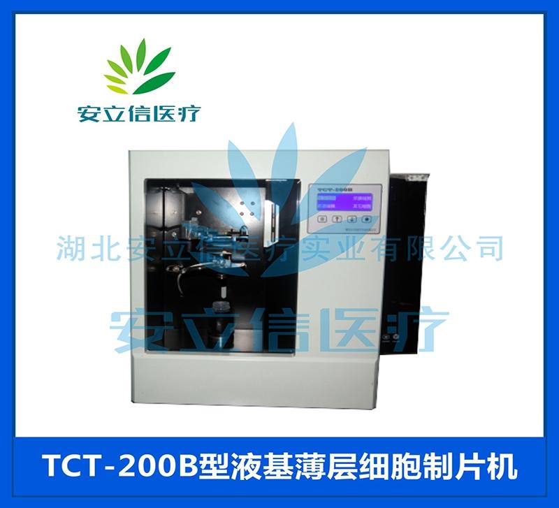 TCT-200B液基薄层细胞制片机