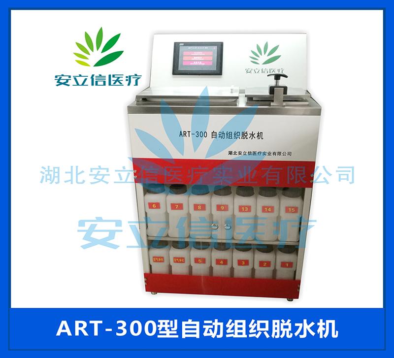 ART-300自动组织脱水机