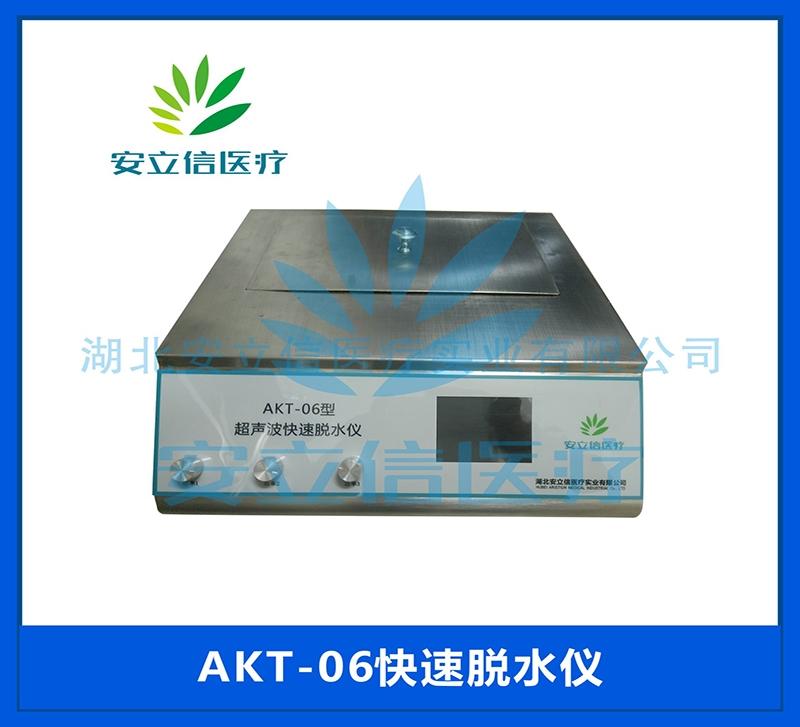 AKT-06快速脱水仪