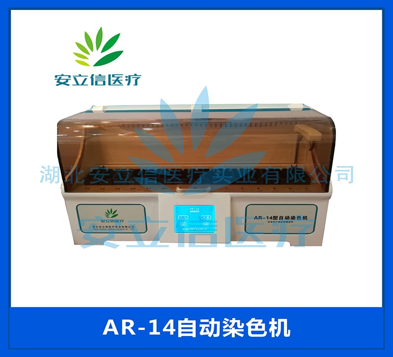 AR-14自动染色机