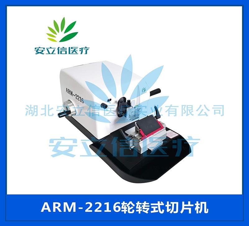 ARM-2216轮转式切片机