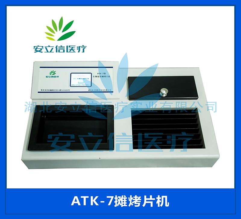 ATK-7摊烤片机