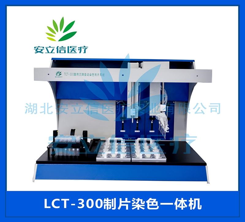 LCT-300制片染色一体机