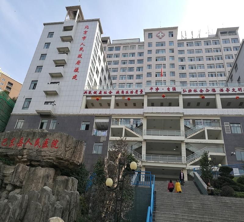 巴东县人民医院